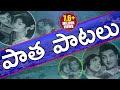 Telugu Old Video Songs - Telugu Latest Video Songs - 2016