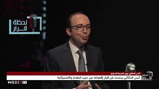 أنس الدكالي: كنت الوحيد الذي رفض علانية قرار خروج الـ PPS من الحكومة
