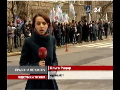 Протестовать в Украине опасно для жизни| 24-й 31.03.12