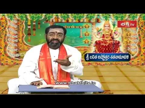 Sri Lalitha Ashtothara Sathanamavali Pravachanam Episode 13 - Part 2
