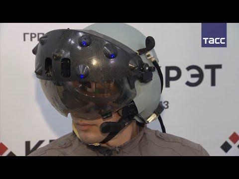 ГРПЗ продемонстрировал работу новейшего шлема для пилотов Ми-28НМ