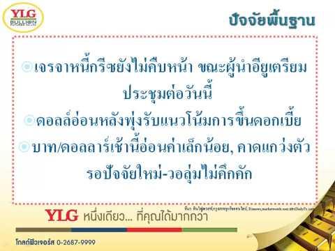 YLG บทวิเคราะห์ราคาทองคำประจำวัน 25-06-15