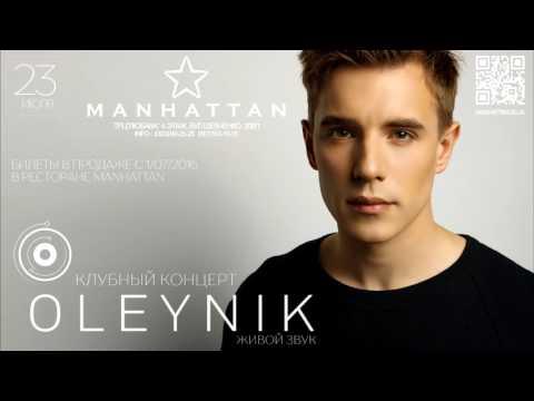 23 июля - концерт OLEYNIK в MANHATTAN