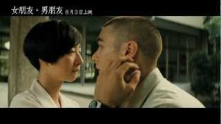 Nonton 電影【女朋友。男朋友】正式預告片 - GF*BF Official Trailer HD Film Subtitle Indonesia Streaming Movie Download
