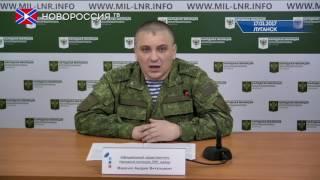 Сводка от Народной Милиции ЛНР 17 января 2017 года