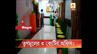 Expense is Rs 3 crore, new party office of TMC inaugurated in Birbhum