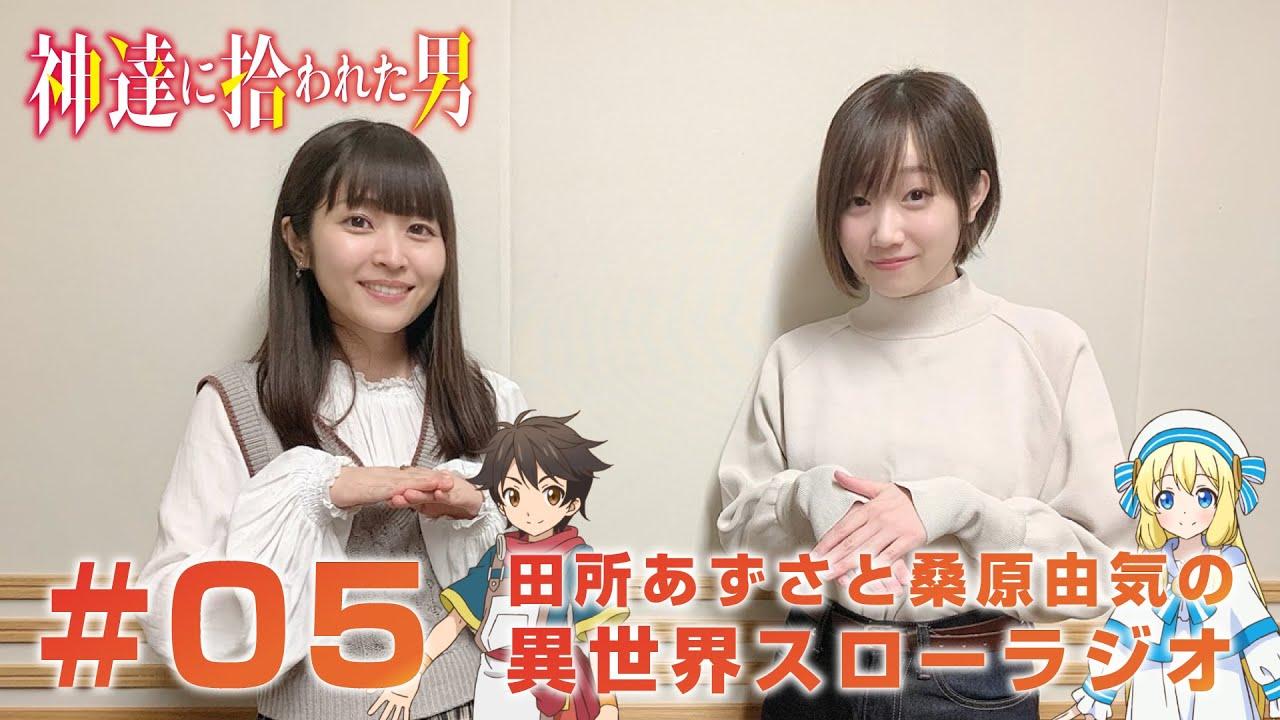 『神達に拾われた男 田所あずさと桑原由気の 異世界スローラジオ』#05