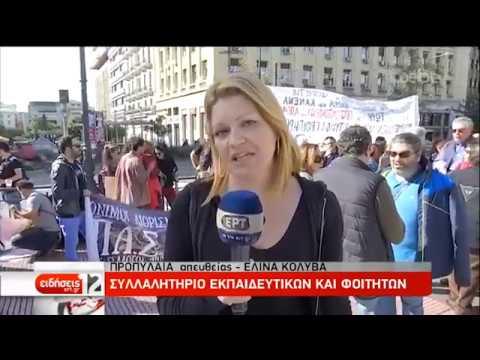 Φοιτητές και εκπαιδευτικοί διαδηλώνουν στα Προπύλαια | 23/11/2019 | ΕΡΤ