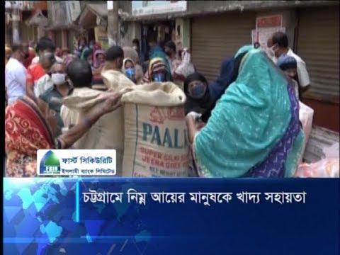 চট্টগ্রামে করোনায় গৃহবন্দী নিম্ম আয়ের মানুষকে খাদ্য সহায়তা দিচ্ছে জেলা প্রশাসন | ETV News