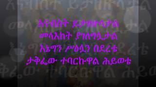 Ethiopian Ortodox  Mezmur By Like Dacon Wondwosen Belay  ሊቀ ዲያቆን ወንድወሰን በላይ