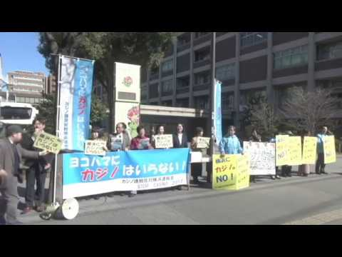 第23回 横浜にカジノはいらない!関内駅で訴え