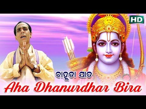 Video AHA DHAURDHAR BIRA | Bahuda Jaata | Dukhishyam Tripathy | Sarthak Music download in MP3, 3GP, MP4, WEBM, AVI, FLV January 2017