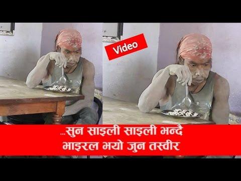 ('सुन साइँली साइँली' भन्दै भाइरल भयो जुन तस्वीर  - Viral Nepali Photo - Duration: 2 minutes, 46 seconds.)