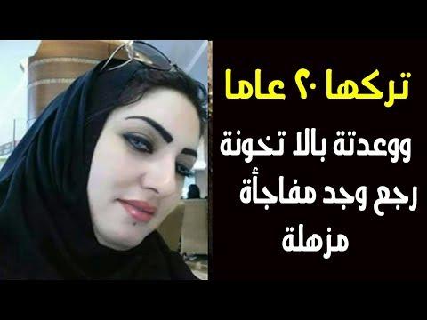 العرب اليوم - شاهد: زوج يتلقى مفاجئة بعدما ترك زوجته رائعة الجمال 20 عامًا