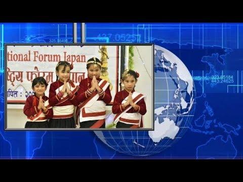 (जापानका नेपालीको न्युज | 30 October 2018 | Vision Nepal Television - Duration: 15 minutes.)
