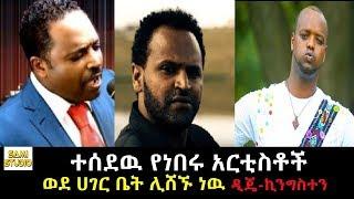 Ethiopia: ተሰደዉ የነበሩ አርቲስቶች ወደ ሀገር ቤት ሊሸኙ ነዉ ዲጄ-ኪንግስተን