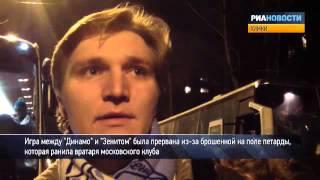 Болельщики об инциденте на матче «Динамо» — «Зенит»