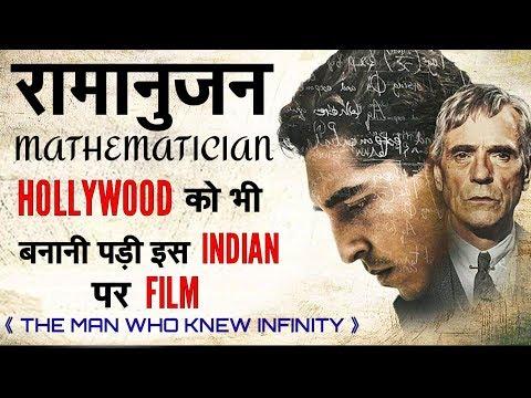 THE MAN WHO KNEW INFINITY HINDI EXPLANATION
