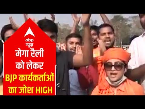 BJP supporters get excited for PM Modi's Brigade ground rally
