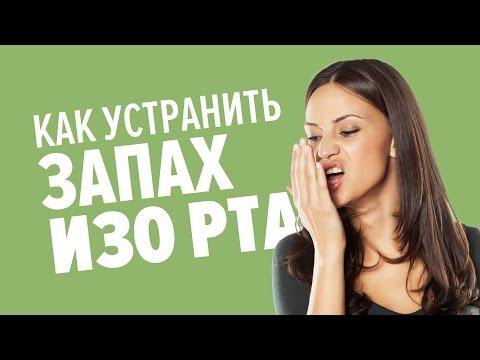 Как избавиться от неприятного запаха изо рта - DomaVideo.Ru