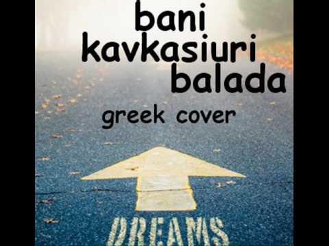 bani  kavkasiuri balada greek cover (видео)