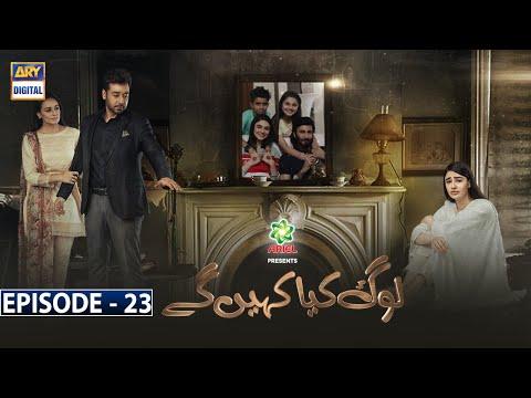 Log Kya Kahenge Episode 23 - Presented by Ariel [Subtitle Eng]- 9th January 2021 - ARY Digital Drama
