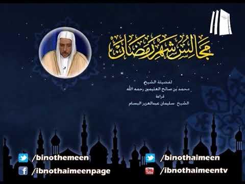 المجلس[15] مجالس شهر رمضان