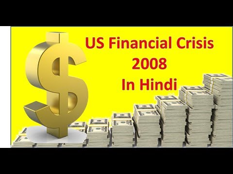 US Financial Crisis 2008 in Hindi