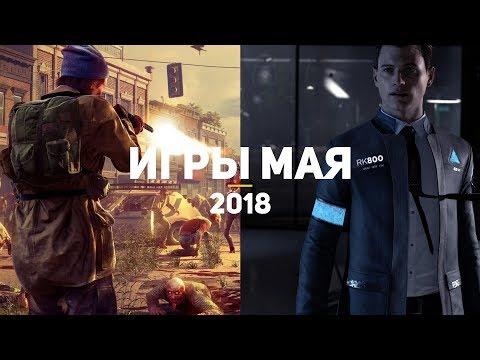 10 самых ожидаемых игр мая 2018