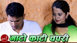 Mato Kati Chapari - Sonu Singh & Santosh BC