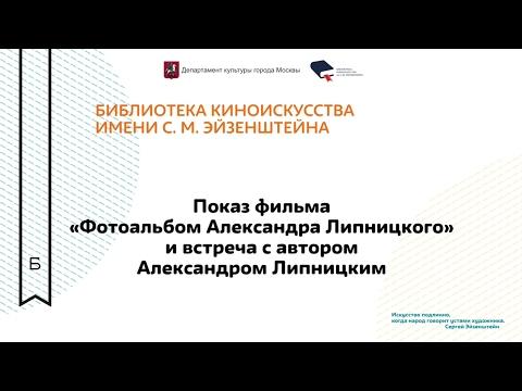 Встреча с Александром Липницким
