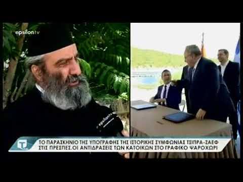 «Μακεδονομάχος» ιερέας μάχεται την «ανίερη» συμφωνία Ελλάδας – ΠΓΔΜ