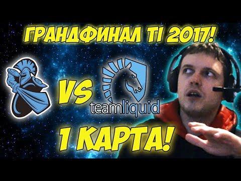 Папич комментирует Liquid vs Newbee | Гранд-финал The international 2017. (1 игра)