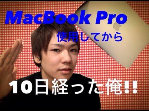 Retina - 【MacBook Pro】今回はMacBook...