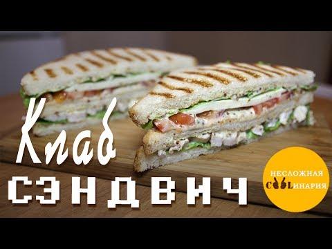 Клаб сэндвич с курицей - DomaVideo.Ru