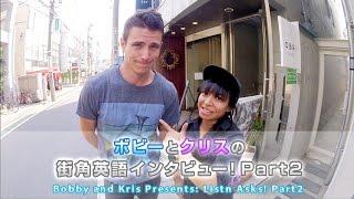 ボビーとクリスの街角英語インタビュー!Part 2