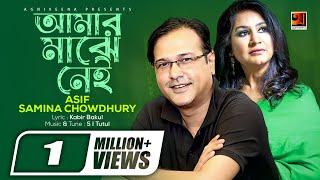 Video Amar Majhe Nei   Samina Chowdhury & Asif   Album Rani Kuthir Baki Itihash   Official lyrical Video MP3, 3GP, MP4, WEBM, AVI, FLV Agustus 2019