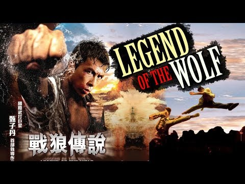 Legend of the Wolf   The New Big Boss   Donnie Yen   full movie