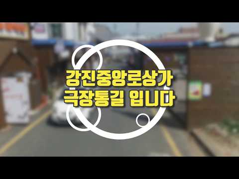 [여수/순천/광양 영상제작] 강진중앙로상가 극장통길홍보영상