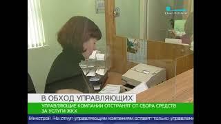 Минстрой приготовил проект оплаты коммунальных ресурсов напрямую поставщикам