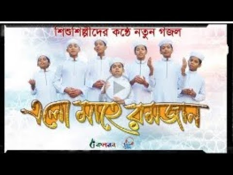 New Bangla Islamic Song 2019 Kolorob | 2019 New Islamic Song | Bangla Gozol 2019 Kolorab