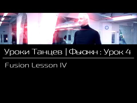 Фьюжн от Александра Волкова. Урок видео онлайн.