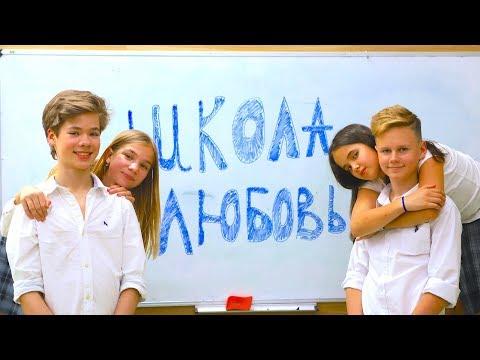 ШКОЛА И ПЕРВАЯ ЛЮБОВЬ 1 серия ⭐ Премьера! (видео)