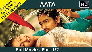 Aata Telugu Full Length Movie | Siddharth, Ileana | Part 1/2 | With English Subtitles