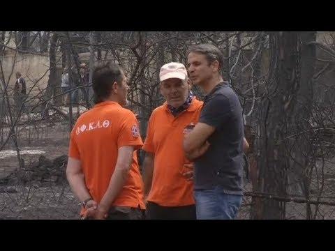 Το Μάτι επισκέφτηκε ο πρόεδρος της ΝΔ Κ. Μητσοτάκης