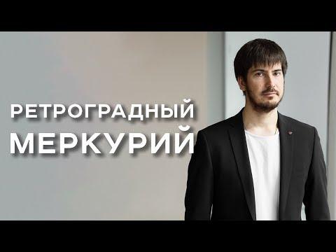 Ретроградный Меркурий/Павел Андреев/Арканум ТВ/128 серия - DomaVideo.Ru