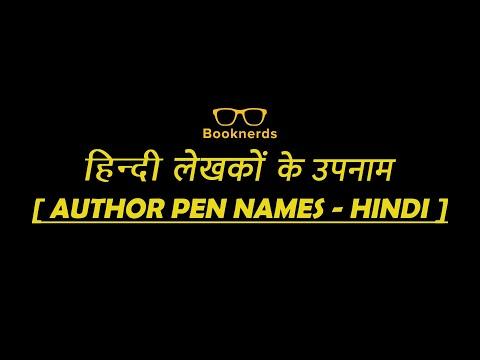 हिंदी लेखकों के उपनाम | बुकनर्डस
