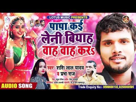 Papa kai Leni biyah vah vah Kar sashi lal yadv Ka song bhojpuri