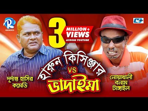 Download Harun kisinger vs Vadaima   নোয়াখালী বনাম টাঙ্গাইল   Ep-01   Comedy Natok Bangla 2018 hd file 3gp hd mp4 download videos