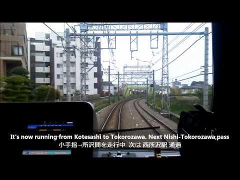 前面展望 西武池袋線 快速急行 池袋行 Cab view  Seibu Ikebukuro line for Ikebukuro (видео)